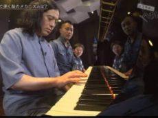 又吉直樹のヘウレーカ!「ピアノで脳の働きが良くなるってホント!?」 20180711