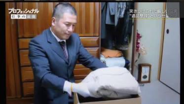 プロフェッショナル 仕事の流儀「遺品と心を、整理する~遺品整理士・横尾将臣」 20180723