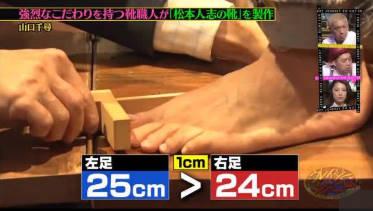 クレイジージャーニー 強烈なこだわりを持つ靴職人が、松本人志の靴を製作! 20180725