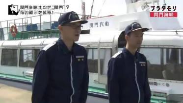 ブラタモリ「#108 関門海峡・下関」 20180714