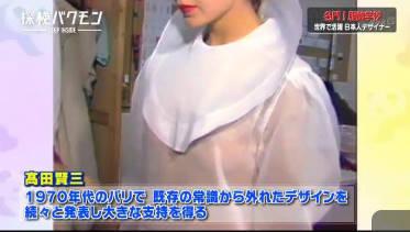 探検バクモン「若者がめざす ファッション革命」 20180627