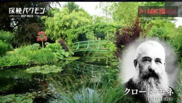 探検バクモン「世界が注目!日本のテクノロジー×アート」 20180718