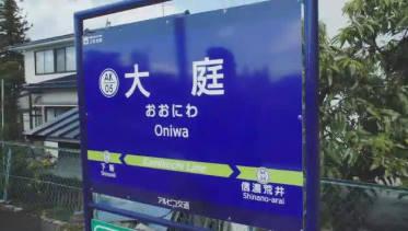 鉄道ひとり旅~気まぐれ乗車記~「アルピコ交通上高地線編」 20180718