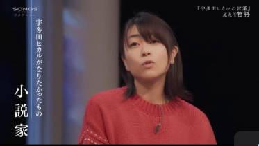 SONGSスペシャル「宇多田ヒカル」 20180630
