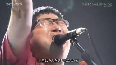 SONGS「サンボマスター」 20180721