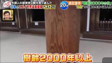 ニッポン視察団!外国人プロも感激!今、行ってよかった日本の世界遺産建築ベスト25 20180623