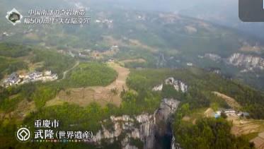 世界遺産「中国奇岩地帯のヒミツ」 20180624