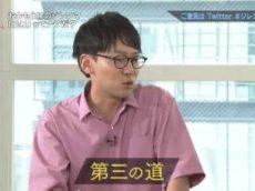 新世代が解く!ニッポンのジレンマ「お金もうけのジレンマ~新世代の資本主義論~」 20180630