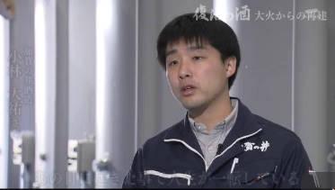 テレメンタリー2018「復活の酒~糸魚川大火 老舗酒蔵ゼロからの再建~」 20180624