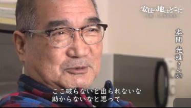 NNNドキュメント「安住の地はどこに~札幌・11人死亡火災~」 20180527