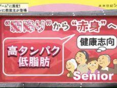 """未来世紀ジパング【牛肉ブームに異変!知られざる""""牛肉大国""""が日本上陸】 20180711"""