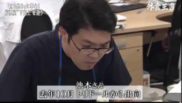 ガイアの夜明け【外食王3~追跡!異次元サバイバル~】 20180717