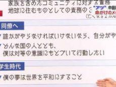 クローズアップ現代+「秘話・銃弾に倒れて…人々の心捉える日本人▽中田厚仁さん」 20180802