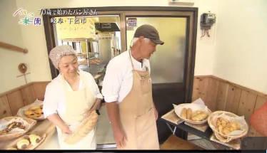 人生の楽園 70歳で始めたパン家さん~岐阜・下呂市 20180804