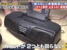 日曜ビッグ「神ワザ!修復人~それ絶対直します!~」 20180805