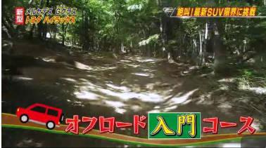 SUPER GT+【最新SUVでオフロード走行!急斜面で試されるその実力は?】 20180805