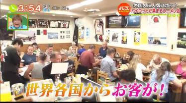 よじごじDays『外国人が集まる人気スポットに潜入!』MC:石塚英彦 20180806
