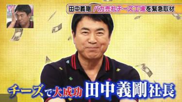 ダウンタウンDX★ビジネス・副業大成功SP!通販アンミカ&ヘアゴム仁香! 20180809