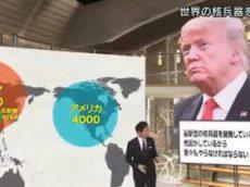 報道ステーション 20180809