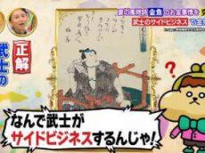 有吉・望結ちゃんのお金発見 突撃!カネオくん 20180809