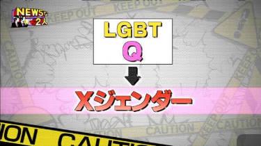 """NEWSな2人【LGBTの""""今""""…恋愛&偏見&Xジェンダー密着】 20180810"""