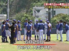 バース・デイ【激動の野球人生/中後悠平】 20180811