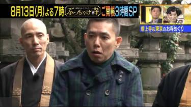 ぶっちゃけ寺 ゴールデン直前SP 20180811