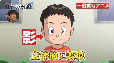 世界一受けたい授業 世界に誇れる日本!日本人で良かった2時間SP 20180811