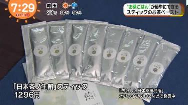 めざましどようび 20180811