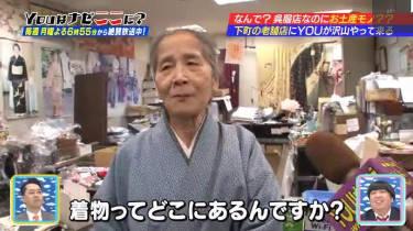 YOUは何しに日本へ?予習復習★YOUのイリュージョンSP 20180812