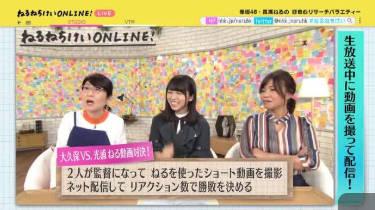 ねるねちけいONLINE! #2 20180814