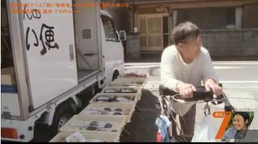 セブンルール【過疎の町の買い物弱者に軽トラックで食料を届ける27歳移動販売員】 20180814
