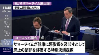 FNNプライムニュース α 20180814