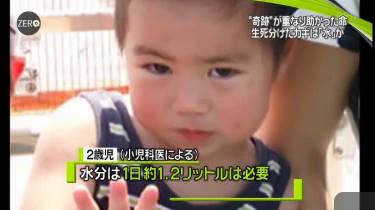 NEWS ZERO 2歳児を無事保護…不明68時間どう生きた? 20180815