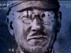 NHKスペシャル「ノモンハン 責任なき戦い」 20180815