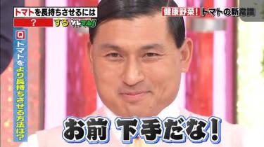 ソレダメ!~医者が食べる食材No.1「トマト」新常識~ 20180815