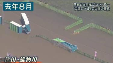 報道ステーション 20180815
