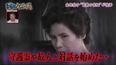 最恐映像ノンストップ6【平成最恐の幽霊住宅…宜保愛子…心霊写真…】 20180815