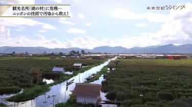 未来世紀ジパング【どこまで近づく!?日本とミャンマー】 20180815