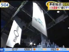 ゆうがたサテライト【高橋名人が登場!】 20180816