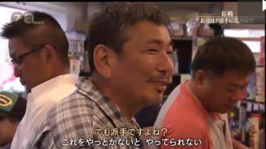 ドキュメント72時間・選「長崎 お盆はド派手に花火屋で」 20180817