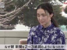 SWITCHインタビュー 達人達(たち) アンコール「出口治明×美村里江」 20180818
