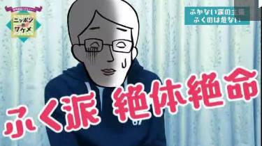 境界調査バラエティー ニッポンのワケメ 20180818