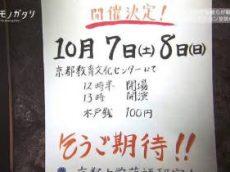 ひとモノガタリ「それでも彼らが戦うワケは~京大・タテカン攻防の若者たち~」 20180818