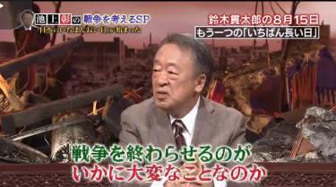 池上彰の戦争を考えるSP第10弾~「日本のいちばん長い日」がはじまった~ 20180819