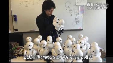 NNNドキュメント「孤独をなくしたい 進め、分身ロボット」語り:本郷奏多 20180819