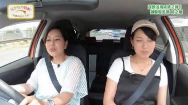 なかなか日本!~高速道路女子旅~ 20180820
