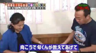 モヤモヤさまぁ~ず2「大山周辺~感謝!小栗旬さんが再び乱入SP~」 20180819