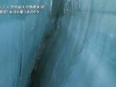 世界遺産「世界最大!アンデスの熱帯氷河」(ペルー) 20180819