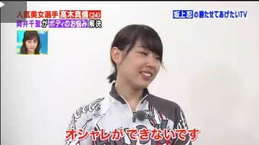 坂上忍の勝たせてあげたいTV~第61回オールスター競輪~日本代表と美女SP 20180819